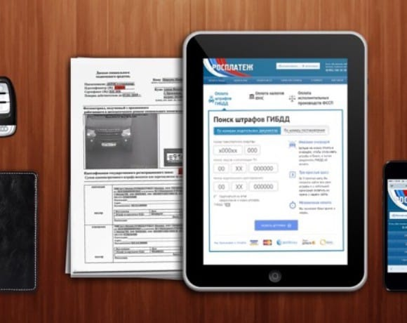 "Online service for paying fines and taxes ""Rosplatezh"""
